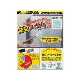光 防犯フィルム 透明ガラス用 390×470×0.5mm 2枚入 BGF4739