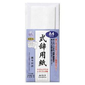 マルアイ インクジェット式辞用紙A4サイズ 奉書風 GP-シシA4