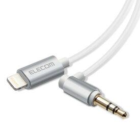 エレコム ELECOM AUXケーブル Lightning-φ3.5オス(L字) スリムデザイン 1.0m シルバー AX-L35DL10SV