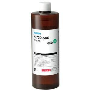 ホーザン HOZAN フラックス H-722-500