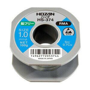 ホーザン HOZAN ハンダ HS-374