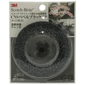 3M スリーエム スコッチ・ブライト CNSベベル ブラック #120
