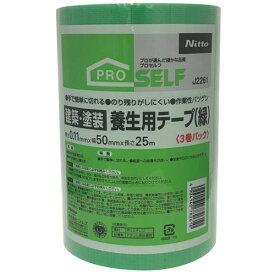 ニトムズ 日東 プロセルフ 建築・塗装 養生テープ 緑 50mm×25m 3巻入 J2261