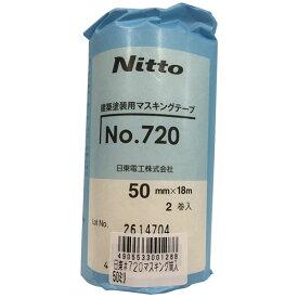 ニトムズ 日東 建築塗装用マスキングテープ 50mm×18m 2巻入 No.720