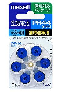 マクセル maxell 補聴器専用ボタン型空気亜鉛電池 PR44 6BS