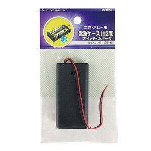 オーム電機 電池ケース 単3x2 スイッチ・カバー付 KIT-UM32 SK