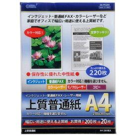 オーム電機 上質普通紙 A4 220枚入 OA-FP22A4