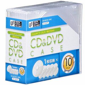 オーム電機 CD&DVDケース スリムタイプ 厚さ5mm 10個パック クリア OA-RCD5-10PC