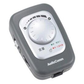 オーム電機 受話音量コントローラー 通話補助 AudioComm ASU-1740K
