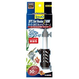 スペクトラムブランズジャパン テトラ 26度セットヒーター Jシリーズ 50W
