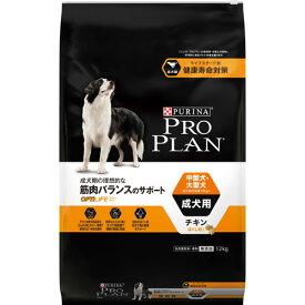 【送料無料】ネスレ ピュリナ プロプラン 中型犬・大型犬 成犬用 チキン ほぐし粒入り 12kg ◇◇