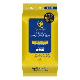 ライオン商事 クイック&リッチ トリートメントインシャンプータオル 愛犬用 20枚
