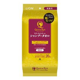 ライオン商事 クイック&リッチ トリートメントインシャンプータオル 愛猫用 20枚