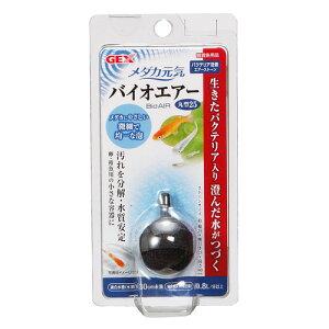 ジェックス GEX メダカ元気 バイオエアー 丸型25