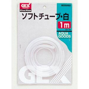 ジェックス GEX GX-75 ソフトチューブ白 1m
