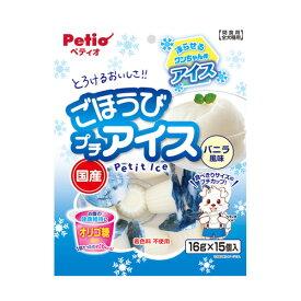 ペティオ Petio ごほうびプチアイス バニラ風味 16g×15個入 ◇◇