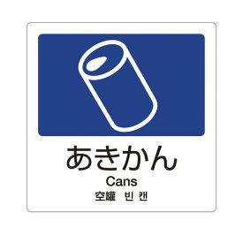 テラモト 分別ラベルA 4ヵ国語 1枚 あきかん A-01 ZBV1401