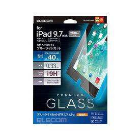 エレコム ELECOM iPad (第6世代) 液晶保護ガラスフィルム ブルーライトカット 0.33mm TB-A18RFLGGBL