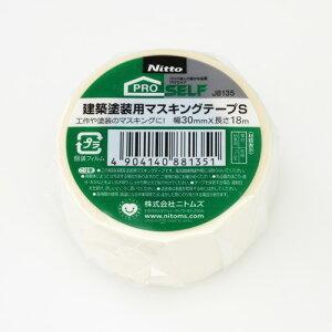 ニトムズ 日東 建築塗装用 マスキングテープS 30mm×18m J8135