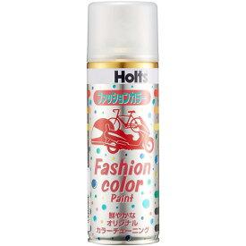 Holts ホルツ ファッションカラーペイント300 キャンディーカラー下塗り用 シルバー 300ml MH11411