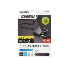 【送料無料】エレコム ELECOM USB Type-C接続ドッキングステーション(HDMI) DST-C09BK