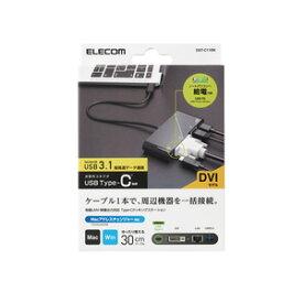 【送料無料】エレコム ELECOM USB Type-C接続ドッキングステーション(DVI) DST-C11BK