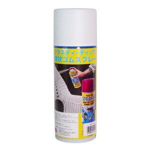 ゴム・コーティング剤 プラスティ・ディップ 液状ゴムスプレー 311g 白