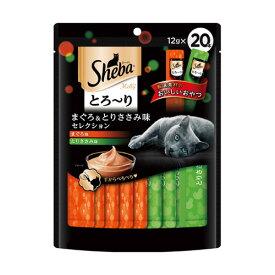 マースジャパン シーバ とろ〜り メルティ まぐろ&とりささみ味セレクション 12g×20パック ◇◇
