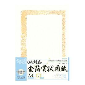 オキナ OA対応金箔賞状用紙 A4 縦書き 5枚入 SGA4