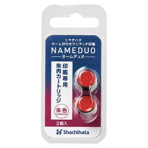 シヤチハタ ネームデュオ 朱肉部カートリッジ XL-D-RC