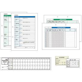 HACCP 衛生管理簿セット KSC-10 1221970