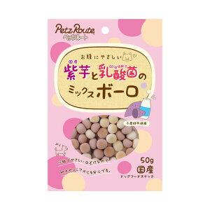 ペッツルート 紫芋と乳酸菌のミックスボーロ 50g ◇◇