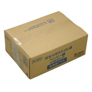 ケンユー 緊急対策用トイレ ベンリー袋 防臭袋プラス 50回分 BI-50V