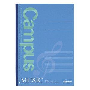 コクヨ キャンパス 音楽帳 6号 カットオフ オン-38N