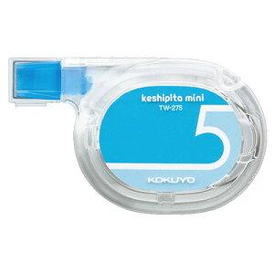コクヨ 修正テープ ケシピタミニ 5mm幅 TW-275