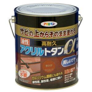 アサヒペン 油性高耐久アクリルトタンα 1.6kg 赤さび