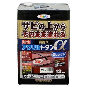 【送料無料】アサヒペン 油性高耐久アクリルトタンα 12kg 赤さび