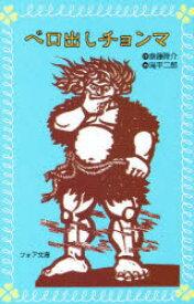 ◆◆ベロ出しチョンマ / 斎藤隆介/作 滝平二郎/画 / 理論社