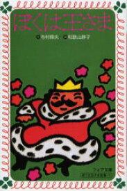 ◆◆ぼくは王さま / 寺村輝夫/作 和歌山静子/画 / 理論社