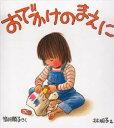 ◆◆【期間限定送料無料】おでかけのまえに / 筒井頼子/さく 林明子/え / 福音館書店