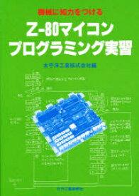 ◆◆機械に知力をつける Z‐80マイコンプログラミング実習 / 太平洋工業株式会社/編 / 日刊工業新聞社