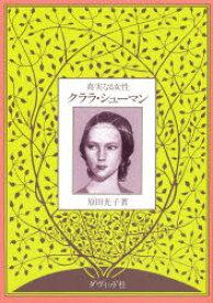 ◆◆クララ・シューマン 真実なる女性 / 原田光子/著 / ダヴィッド社