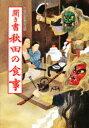 ◆◆日本の食生活全集 5 / 秋田の食事編集委員会 / 農山漁村文化協会