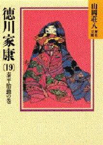 ◆◆徳川家康 19 / 山岡荘八/〔著〕 / 講談社