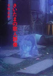 ◆◆さいたまの歌人群像 / 水城春房/著 / さきたま出版会