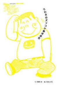 ◆◆うわさのズッコケ株式会社 / 那須正幹/作 前川かずお/絵 / ポプラ社