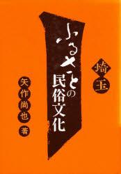 ◆◆ふるさとの民俗文化 / 矢作尚也/著 / さきたま出版会