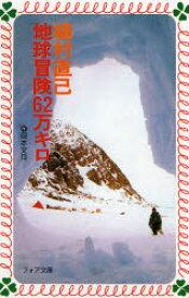 ◆◆植村直己・地球冒険62万キロ / 岡本文良/作 高田勲/画 / 金の星社