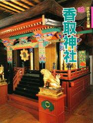 ◆◆香取神社 庄和 / 横川好富/文 吉口法幸/写真 / さきたま出版会