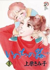 ◆◆いのちの器 3 / 上原きみこ/著 / 秋田書店